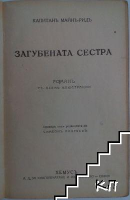 Съчинения въ двадесетъ тома. Томъ 19: Изгубената сестра