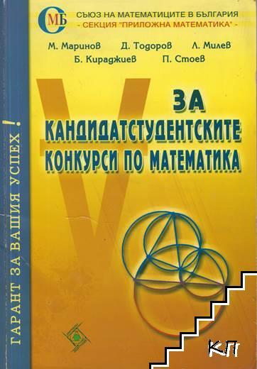За кандидатстуденстските конкурси по математика