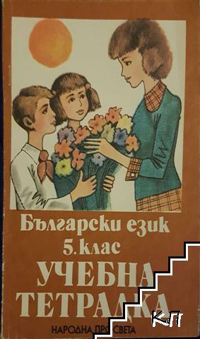 Български език за 5. клас. Учебна тетрадка