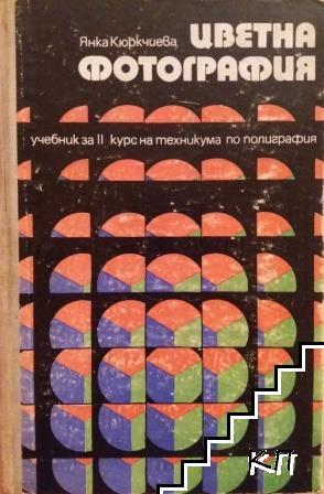 Цветна фотография