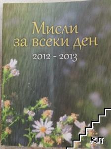 Мисли за всеки ден 2012-2013
