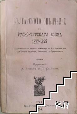 Българското опълчение въ Руско-турската война 1877-1878 г.
