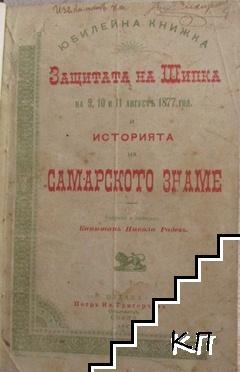 Защитата на Шипка на 9, 10 и 11 августъ 1877 год. и историята на първата българска военна святиня Самарското знаме