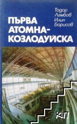 Първа атомна-Козлодуйска