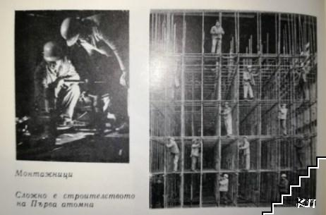 Първа атомна-Козлодуйска (Допълнителна снимка 1)