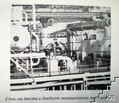 Първа атомна-Козлодуйска (Допълнителна снимка 3)