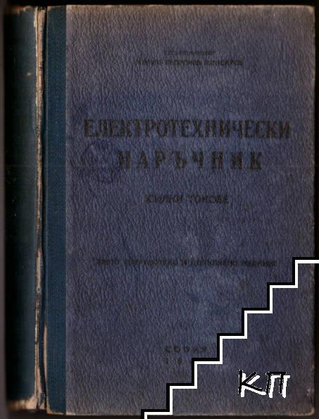 Електротехнически наръчник