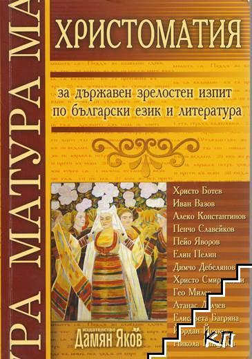 Христоматия за държавен зрелостен изпит по български език и литература