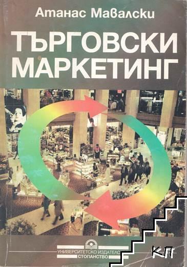 Търговски маркетинг