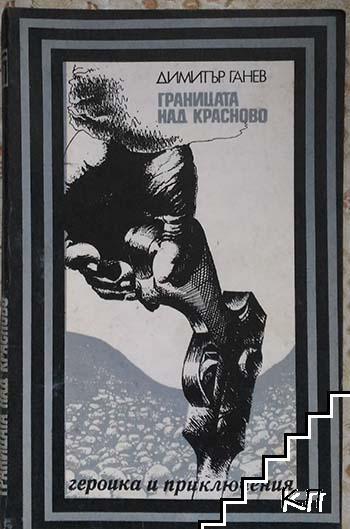 Границата над Красново
