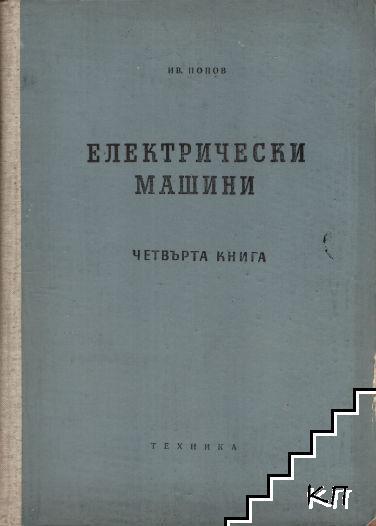 Електрически машини. Книга 4
