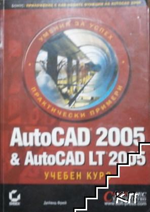 AutoCad 2005 & AutoCad LT 2005