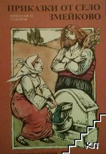 Резултат с изображение за приказки от село змейково
