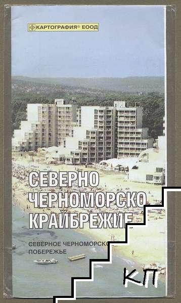 Северно черноморско крайбрежие / Северное черноморское побережье