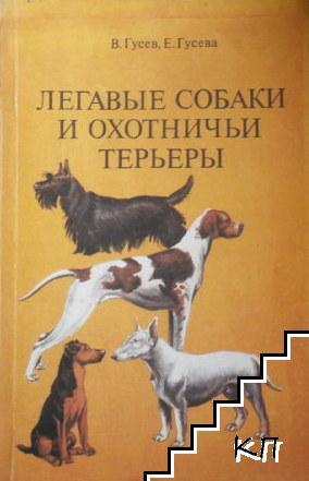 Легавые собаки и охотничьи терьеры