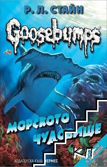 Goosebumps. Книга 10: Морското чудовище