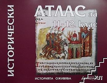 Исторически атлас за 11.-12. клас