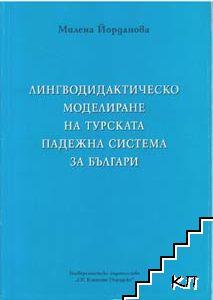 Лингводидактическо моделиране на турската падежна система за българи