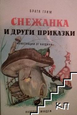 Снежанка и други приказки
