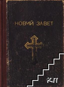 Новий завет на Господа нашего Иисуса Христа