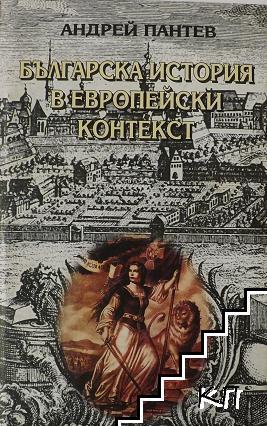 Българска история в европейски контекст