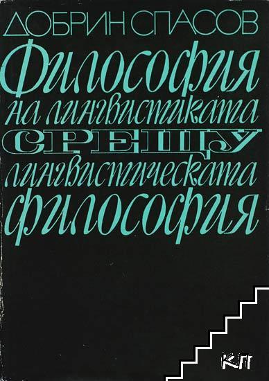 Философия на лингвистиката срещу лингвистическата философия