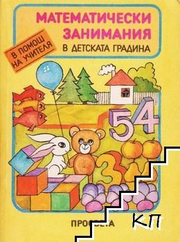 Математически занимания в детската градина