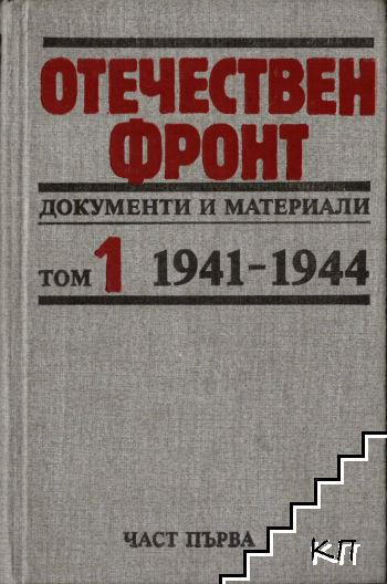Отечествен фронт. Документи и материали в пет тома. Том 1: 1941-1944