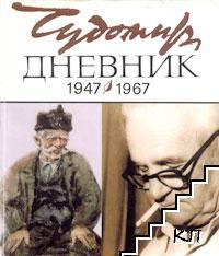 Дневник (1947-1967)