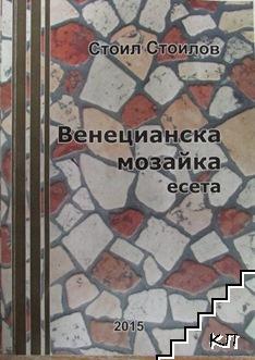 Венецианска мозайка