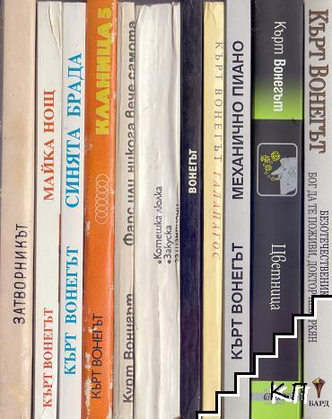 Кърт Вонегът. Комплект от 11 книги