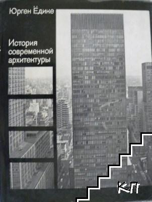 История современной архитектуры