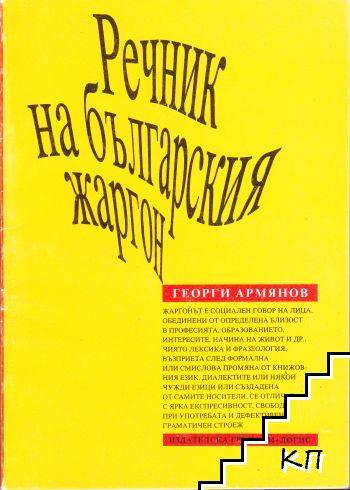 Речник на българския жаргон