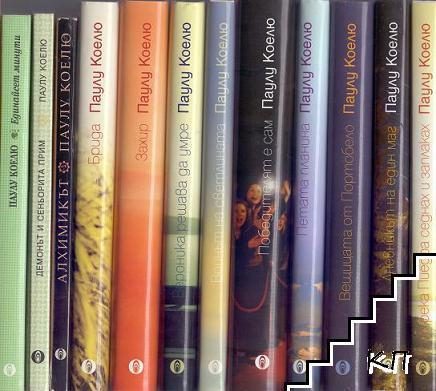 Паулу Коелю. Комплект от 12 книги