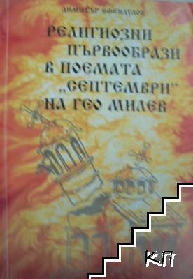 """Религиозни първообрази в поемата """"Септември"""" на Гео Милев"""