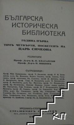 Българска историческа библиотека. Томъ 4 / 1928
