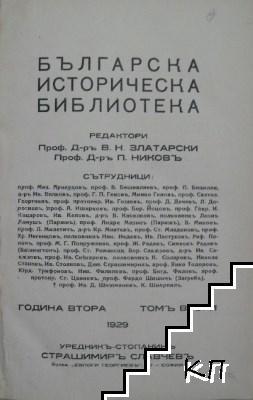Българска историческа библиотека. Томъ 2 / 1929