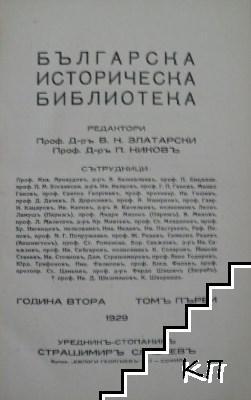 Българска историческа библиотека. Томъ 1 / 1929