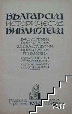 Българска историческа библиотека. Томъ 3 / 1930
