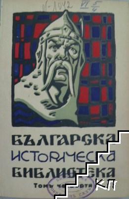 Българска историческа библиотека. Томъ 4 / 1930
