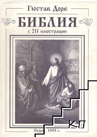 Библия с 211 илюстрации