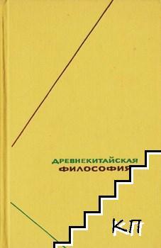 Древнекитайская философия. Собрание текстов в двух томах. Том 2