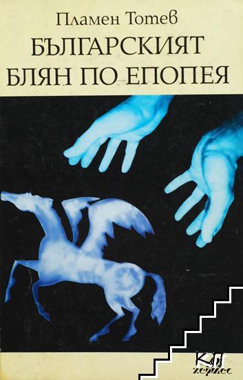 Българският блян по епопея