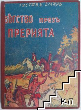 Бягство презъ прерията / Отмъщението на Червените Бизони