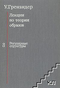 Лекции по теории образов. В трех томах. Том 3