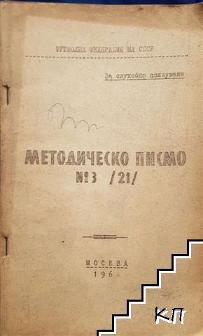 Методическо писмо № 3 (21)