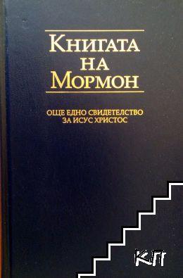 Книгата на Мормон