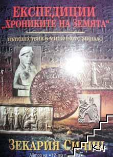 """Експедиции """"Хрониките на Земята"""". Книга 1: Пътешествия в митичното минало"""
