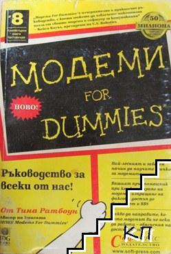 Модеми for Dummies