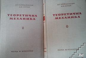 Теоретична механика. Том 1-2